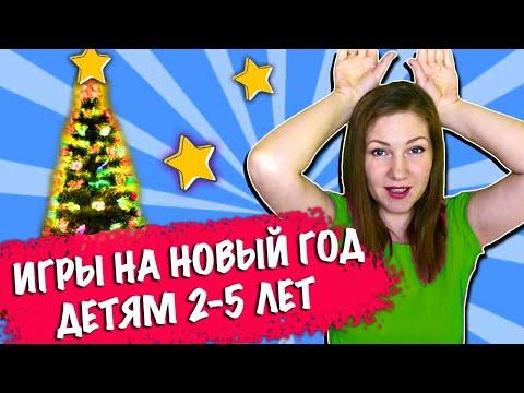Игры на новый год для детей 2-5 лет. Игры и конкурсы для Новогодних праздников