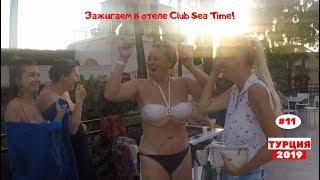Отдых в Турции Зажигаем в отеле Club Sea Time Октябрь 2019 Часть 11 я