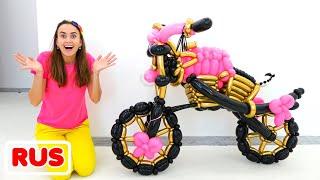 Влад и Никита играют с машиной из воздушных шаров