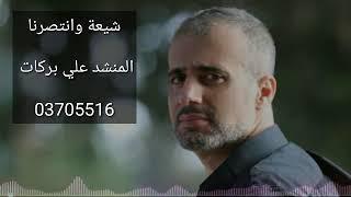 شيعة وانتصرنا \علي بركات