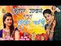 Sonali bhoir new haldi song 2019 kopar gaavan go halad hay konachi new haldi dance song 2019 mp3