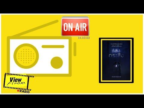 [Viewfider Radio] LIVE 14 มีนาคม 2562 [ แสงกระสือ ]