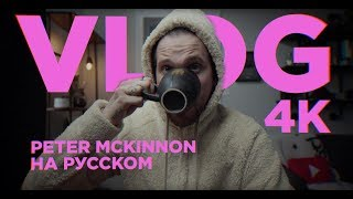 Король БИРОЛЛОВ  | Peter Mckinnon на русском