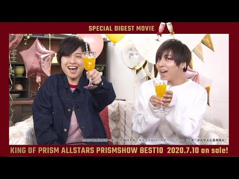 Blu-ray&DVD「KING OF PRISM ALL STARS -プリズムショー☆ベストテン-」特典映像ダイジェスト!(出演:寺島惇太&蒼井翔太)