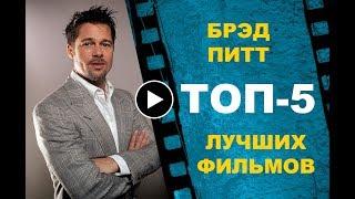 БРЭД ПИТТ: ТОП-5 лучших фильмов!