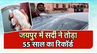 Weather Update : Delhi को पछाड़ा Jaipur ने, Cold का टूटा Record