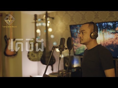Heng Pitu - គេចង់ | She wanted (Official Audio)