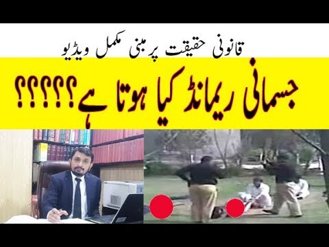 What is Physical remand in Pakistan Law??جسمانی ریمانڈ کیا ہوتا ہے