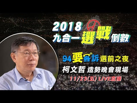 選前之夜大拼場-柯文哲造勢晚會現場|三立新聞網SETN.com