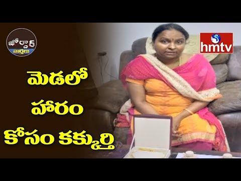 మెడలో హారం కోసం కక్కుర్తి  Jordar News  hmtv Telugu News