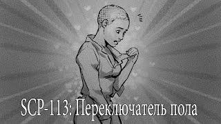 SCP 113: Переключатель пола
