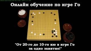 """МК """"От 20-го до 10-го кю в игре Го за одно занятие"""""""