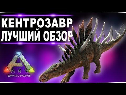 Кентрозавр (Kentrosaurus) в АРК. Лучший обзор: приручение, разведение и способности  в ark