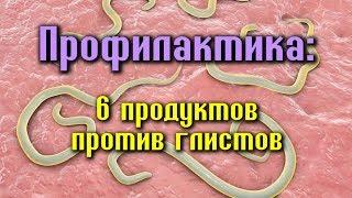 ПРОФИЛАКТИКА ЗАРАЖЕНИЯ ПАРАЗИТАМИ: 6 ПРОДУКТОВ ПРОТИВ ГЛИСТОВ