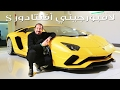 لامبورجيني أفنتادور اس 2017 - بكر أزهر سعودي أوتو 2017 Lamborghini Aventador S