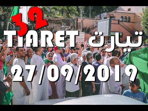 المسيرة السلمية للجمعة الثانية و الثلاثين - ولاية تيارت 27 سبتمبر ( Tiaret 27 September 2019 )