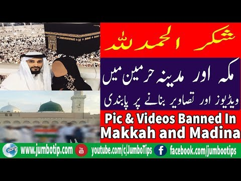 Selfie & videos Now Banned In Makkah and Madina - 27 Nov 2017