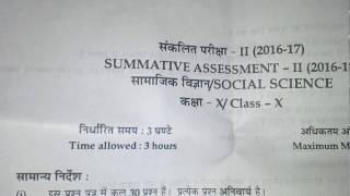 (2016-17) Social Science Questions Paper ||Class 10||SST questions paper for CBSE board exams