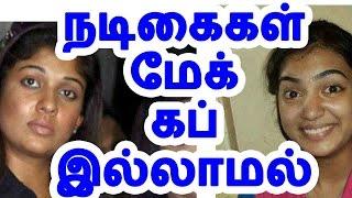 நடிகைகள் மேக்கப்  இல்லாமல் | Tamil actress with out makeup | Tamil cinema news | Cinerockz