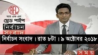নির্বাচন সংবাদ | রাত ৮টা | ৯ অক্টোবর ২০১৮ | somoy tv bulletin 8pm | Latest Bangladesh News HD