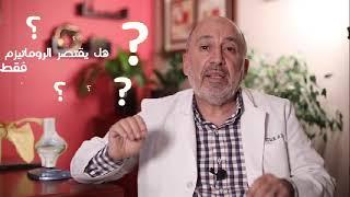 اصابة الاجهزة المختلفة بسبب الامراض الروماتيزمية