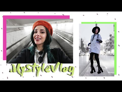ΤΟ ΗΞΕΡΑ ΟΤΙ ΘΑ ΦΑΩ ΤΟΥΜΠΑ!  |  #MyStyleVlogs4
