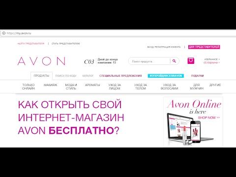 Инструкция - Как открыть онлайн магазин Avon. MyAvon-Company b704d232e0858