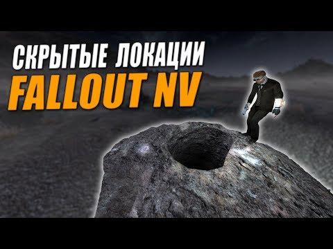 Fallout: New Vegas ⚡   СКРЫТЫЕ / НЕОТМЕЧЕННЫЕ ЛОКАЦИИ КАРТЫ 📝📜