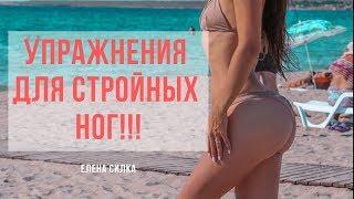 Упражнения для СТРОЙНЫХ НОГ. Елена Силка. Happy body.