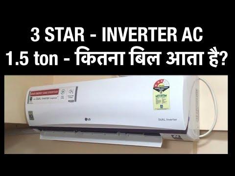 INVERTER 3 STAR AC - एक दिन में कितना बिजली UNIT का बिल आता है? - POWER CONSUMPTION CHECK