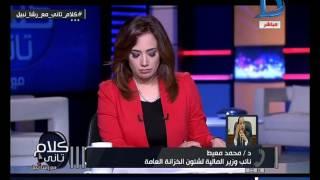 كلام تاني| د/ محمد معيط: يكشف تفاصيل زيادة المعاشات 10 % بداية من معاش يوليو 2016