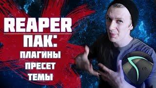 ПАК: REAPER + ПЛАГІНИ + ПРЕСЕТИ | Reaper |