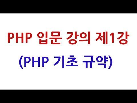 PHP 입문 강의 제1강 (1-3)