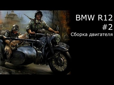 BMW R12 #2 сборка двигателя Звезда 1/35