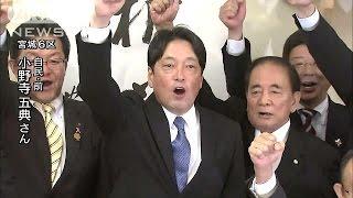 宮城6区で自民党・小野寺五典氏(前)が当選(14/12/14)