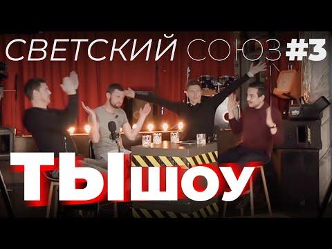 СВЕТСКИЙ СОЮЗ. ТыШоу. Импровизация. Алкоголизм. Уроки украинского.