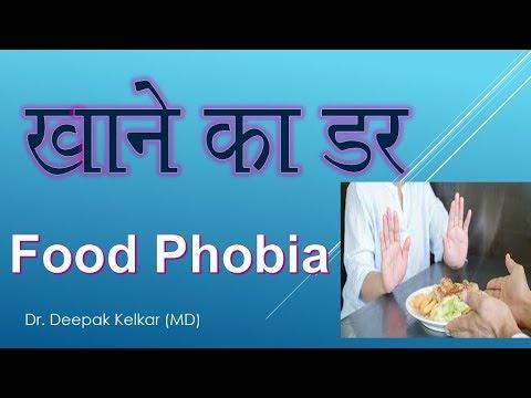 food-phobia-खाने-का-डर-dr-kelkar-mental-illness-psychiatrist-depression-ed-pe-mental-mind-psychiatry