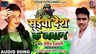 2018 का सबसे हिट #Bhojpuri देशभक्ति Song सईया देश के जवान Vipin Prajapati Bhojpuri New Songs