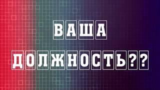 Вопросы -перевертыши. видео на корпоратив, на свадьбу, день рождения