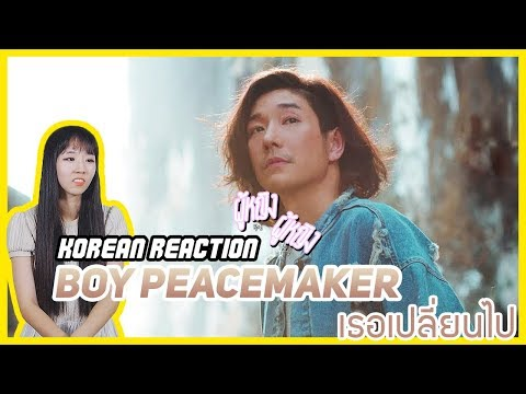 [Korean Reaction] เธอเปลี่ยนไป - BOY PEACEMAKER 【OFFICIAL MV】