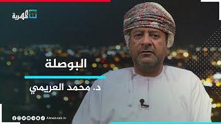 د. محمد العريمي رئيس جمعية الصحفيين العمانية ضيف البوصلة مع عارف الصرمي