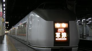 JR高崎線 上野駅 651系(草津)