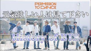 【BTS・PTD】元気が欲しい時に見てほしい動画作ってみた(Permission to Dance)