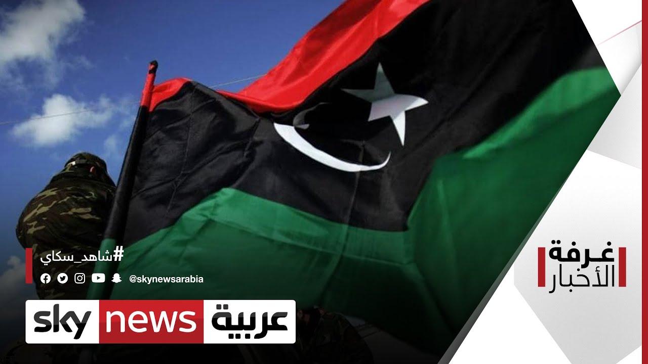 ليبيا في الأجندة الدولية.. دعم جهود الاستقرار |#غرفة_الأخبار  - نشر قبل 3 ساعة