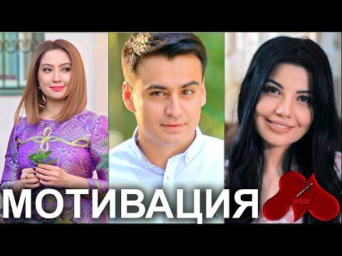 Видео: МОТИВАЦИЯ! Севинч, Дилноза Кубаева, Муниса,  Озода, Ботир ва бошқалар