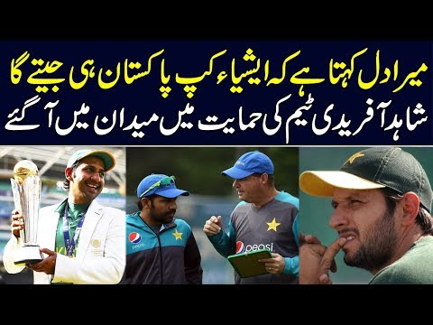 Asia Cup 2018  Shahid Afridi Prediction About Pakistan Cricket Team  Branded Shehzad