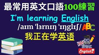 学口语: 最常用英文口語100練習 英文聽力練習 5月份英文複習
