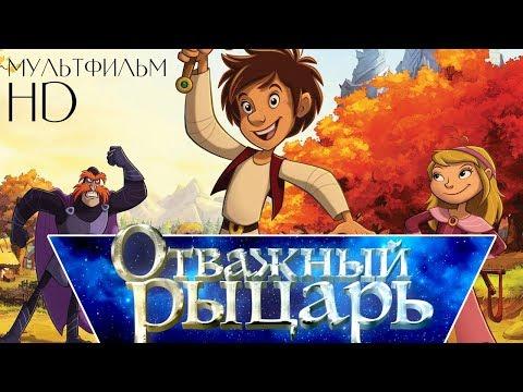 Хороший мультфильм про рыцарей