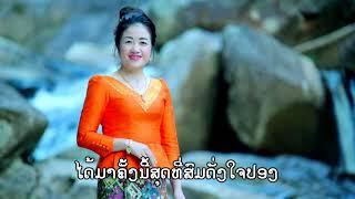 ດອກຟ້າເມືອງລາວ ໂດຍ ຕຸ້ຍ ລາດສະວົງ ดอกฟ้าเมืองลาว dork fa muang lao