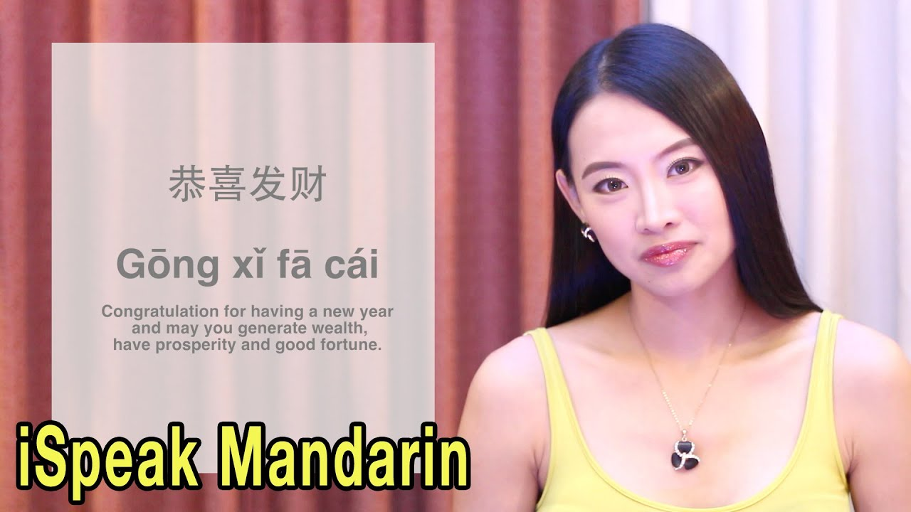 Learn chinese new year greetings and phrases ispeak mandarin youtube m4hsunfo